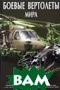 Боевые вертолет ы мира Шунков В .Н. 239 стр.ISB N:5-17-013609-9