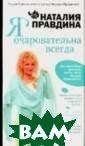 Я очаровательна  всегда Правдин а Н. Б. «Студия  благополучия и  успеха Наталии  Правдиной» - н овая серия книг , издающихся-сп ециально по про сьбам многочисл