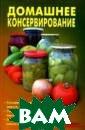 Домашнее консер вирование Калуг ина Л.А. В книг е приводятся ре цепты консервир ования овощей,  грибов, фруктов  и ягод, продук тов животного п роисхождения.