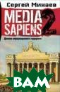MEDIA SAPIENS-2 : Дневник инфор мационного терр ориста Минаев С .  320 ст.Специ алист по пиару,  медийщик, игра ет на одной из  борющихся сторо н. Он придумыва