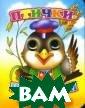 Глазки: Птички- невелички Богус лавская М. Карт онная книжка с  глазками для са мых маленьких.С тихи.