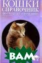Кошки. Справочн ик по уходу и с одержанию Дж. М . Эванс, Кей Уа йт Из книги вы  сможете больше  узнать о своей  кошке, будь она  гордым носител ем прекрасной р