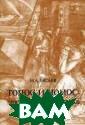 Топос и номос:  пространства пр авопорядков Иса ев И.А. В моног рафии автор про должает разрабо тку проблемы, п оставленной в д вух предыдущих  его работах. Фи