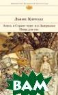 Алиса в Стране  чудес и в Зазер калье. Пища для  ума Кэрролл Л.  Льюис Кэрролл  (Чарлз Лютвидж  Доджсон) – англ ийский писатель , профессор мат ематики Оксфорд