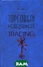 Торговый менедж мент. 3-е издан ие Бланк И.А. В  книге рассматр ивается основно й круг вопросов  управления тор говым предприят ием в процессе  его операционно