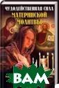 Чудодейственная  сила материнск ой молитвы Паве л Михалицын Мол итва матери, ид ущая от самого  сердца, обязате льно будет услы шана! Обращаясь  к Господу и св