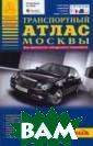 Транспортный ат лас Москвы Горо бец И.В. Атлас  создан на топог рафической (кру пномасштабной о бщегеографическ ой) основе, что  позволило точн о и подробно от