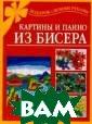 Картины и панно  из бисера Е. Г . Виноградова А втор книги, пре подаватель деко ративно-приклад ного искусства  высшей категори и, рассказывает  о том, как сво