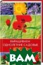 Выращиваем одно летние садовые  цветы сборник < br />Эта книга  поможет вам ори ентироваться в  прекрасном и ра знообразном мир е  декоративных  однолетних рас