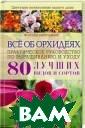 Всё об орхидеях . Практическое  руководство по  выращиванию и у ходу Ф. Кулльма н Роскошные илл юстрации и пров еренные советы  по выращиванию  80 самых красив