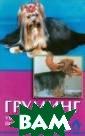 Груминг. Уход з а шерстью йоркш ирского терьера  И. И. Манина Й оркширский терь ер - уникальная  порода собак,  выведенная в Ве ликобритании и  завоевавшая огр