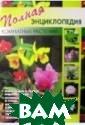 Полная энциклоп едия комнатных  растений Сергие нко Ю.В. Перед  вами - самая по лная из существ ующих на русско м языке энцикло педия комнатных  растений, один