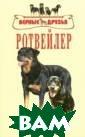 Ротвейлер У. Ох зенбайн Ротвейл еров на их роди не в Швабии раз водили для разл ичных прикладны х целей. В наст оящее время тем пераментный, бе сстрашный и раб