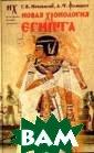 Новая хронологи я Египта Фоменк о А.Т. Новое из дание известной  книги Г.В. Нос овского и А.Т.  Фоменко в целом  соответствует  ее второму допо лненному издани