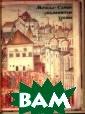 Москва. Самые з наменитые храмы  Анашкевич М.А.  В данную книгу  включены описа ния более 80 вы дающихся архите ктурных памятни ков Москвы - кр емлевских и мон