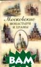 Московские мона стыри и храмы И стомин С.В. Пер ед вами книга о  храмах, церква х и монастырях  Москвы. Когда и  кем они были п остроены, какая  судьба их ожид