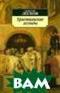 Христианские ле генды Лесков Ни колай Семенович  Н.С. Лескова,  автора знаменит ых`Левши`,`Очар ованного странн ика`,`Леди Макб ет Мценского уе зда`,`Запечатле