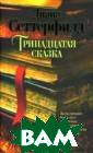 Тринадцатая ска зка 001.048. Th e Big Book Сетт ерфилд Д. Трина дцатая сказка 0 01.048. The Big  Book ISBN:978- 5-389-05833-0