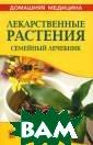 Лекарственные р астения Рыженко  В.И. Если вам  не безразлично  свое здоровье,  а также здоровь е своих близких , ознакомьтесь  с нашей книгой.  Сведения, изл