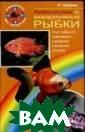 Аквариумы и акв ариумные рыбки.  Опыт успешного  содержания и р азведения в дом ашних условиях  П. Хлусов Аквар иумные рыбки в  комнатном аквар иуме — что може