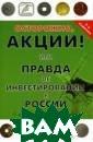 Осторожно, акци и! или Правда о б инвестировани и в России Эрдм ан Г.В. Ключевы м аспектом этой  книги можно сч итать универсал ьность. Не акци и, деньги или с
