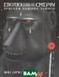 Еволюція або см ерть! Пригоди п авіана Томаса.  Семесюк І. Семе сюк І. ISBN:978 9669750808