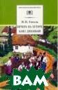 Вечера на хутор е близ Диканьки  А. С. Гоголь Д Л.ШБ.Вечера на  хуторе близ Дик аньки ISBN:978- 5-08-004927-9