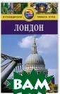 Лондон: путевод итель Арнольд К . Компактные и  красочные путев одители издател ьства «Томас Ку к» известны во  всем мире. Они  предлагают марш руты, полные кр