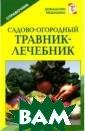 Садово-огородны й травник-лечеб ник: Справочник  Михайлин С. Эт а книга рассчит ана на широкий  круг читателей.  Особенно на те х, кому не безр азлично здоровь