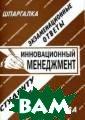 Шпаргалка: Инно вационный менед жмент Сергеев С .П. В сжатой фо рме изложен сос тавленный в соо тветствии с про граммой и Госуд арственным обра зовательным ста