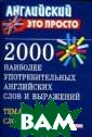 2000 �������� � ��������������  ���������� ����  � ���������. � ����������� ��� ���� ���������  �.�. ���������� �� ������� ���� ���� ����� 2000  �������� �����