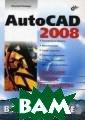 AutoCAD 2008 Ни колай Полещук Р ассказывается о  применении анг лийской и русск ой версий систе мы AutoCAD 2008 . Подробно расс матриваются гра фический интерф