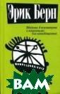 Введение в псих иатрию и психоа нализ для непос вященных Берн Э рик Леннард Объ ясняется динами ка человеческой  психики широко му кругу читате лей-непрофессио