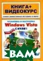 Установка и нас тройка Windows  Vista с нуля! ( + CD-ROM) Панфи лов И. Вставляй те компакт-диск  и смотрите ВИД ЕОКУРС, озвучен ный профессиона льным диктором,