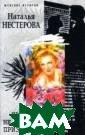 Двое, не считая  призраков. Сер ия: Женские ист ории Наталья Не стерова 432 стр . В жизни Антон а все шло ровно  и гладко - до  тех пор, пока о н не встретил о
