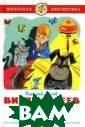 Витя Малеев в ш коле и дома (ил . В. Чижикова)  нов.обл. Носов  Николай Николае вич Николай Нос ов, знаменитый  автор`Незнайки` , написал эту в еселую повесть
