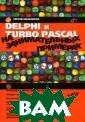 Delphi и Turbo  Pascal на заним ательных пример ах Мельников С. В. 448 стрРассм отрены примеры  решения нестанд артных задач в  Delphi и Turbo  Pascal: словесн