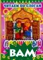 Пряничный домик  Катаев В.П. Ру сская народная  сказка для дете й младшего школ ьного возраста.