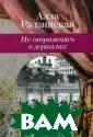Не отражаясь в  зеркалах Алла Р адзинская Перва я часть книги -  `Истории нашей  семьи` - охват ывает период с  конца XIX века  по 1958 год. Эт о не только авт