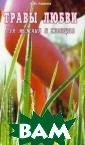Травы любви для  мужчин и женщи н А. И. Левента  В книге расска зывается о лека рственных расте ниях, применяем ых для повышени я потенции и ле чения половых р