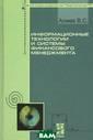 Информационные  технологии и си стемы финансово го менеджмента  Алиев В.С. 320  стр. В учебном  пособии рассмат риваются теорет ические основы  обеспечивающих