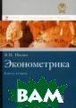 Эконометрика. К нига 2 Владимир  Носко В учебни ке излагаются м етоды эконометр ического анализ а - от самых пр остых до весьма  продвинутых. В  основе учебник