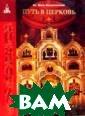 Путь в церковь.  Мысли о Церкви  и православном  богослужении К роштадтский Иоа нн Книга`Путь в  Церковь`извест ного проповедни ка начала XX ве ка и почитаемог