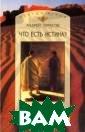 Что есть истина ? Праведники Ль ва Толстого Анд рей Тарасов В д анной книге пре дставлено моног рафическое иссл едование, посвя щенное духовно- религиозным асп