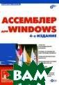 Ассемблер для W indows (+ CD-RO M) Пирогов В.Ю.  Рассмотрены не обходимые сведе ния для програм мирования Windo ws-приложений н а ассемблерах M ASM и TASM: раз