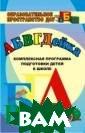 АБВГДЕйка: комп лексная програм ма подготовки д етей к школе Ка линина Т.В. Как  подготовить де тей к обучению  в школе? В посо бии предлагаетс я программа «АБ