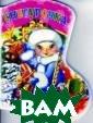 Вырубка: Снегур очка Лясковский  Виктор Книжка- картонка с выру бкой.Новогоднее  стихотворение  для чтения взро слыми детям.Худ ожник-иллюстрат ор: С. Болотная
