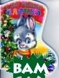 В лесу родилась  елочка Раиса К удашева Книжка- картонка с выру бкой. Новогодне е стихотворение  для чтения взр ослыми детям.