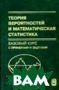 Теория вероятно стей и математи ческая статисти ка. Базовый кур с с примерами и  задачами А. И.  Кибзун, Е. Р.  Горяинова, А. В . Наумов Книга  предназначена д