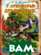 У Лукоморья дуб  зеленый... А.  С. Пушкин В эту  книжку с ярким и картинками во шел известный о трывок из поэмы  `Руслан и Людм ила` `У Лукомор ья дуб зеленый.